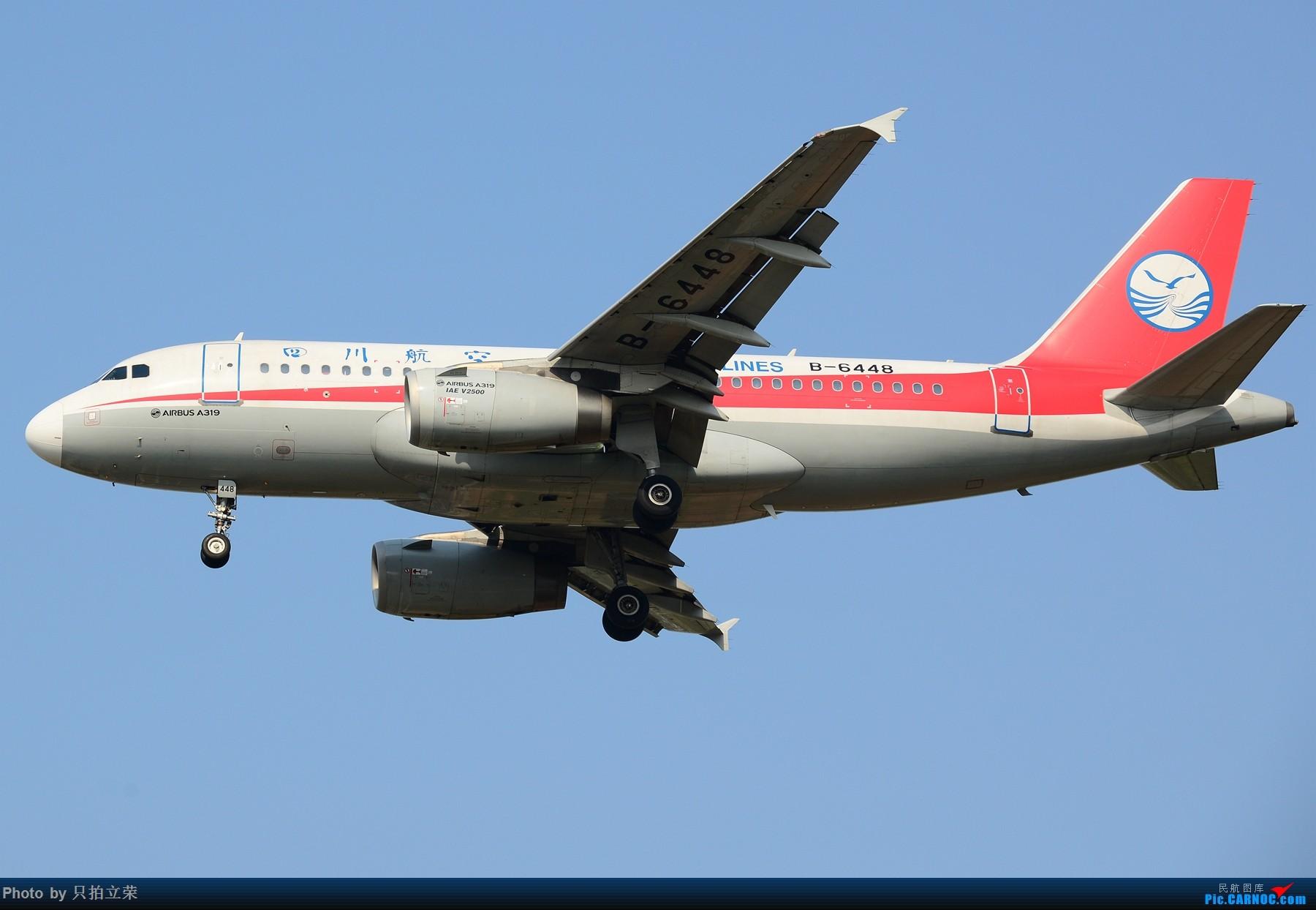 Re:[原创]湖南飞友会:黄花机场首拍飞行的青岛航空,另外好天气不可辜负多送几张好飞机 AIRBUS A319-100 B-6448 中国长沙黄花国际机场