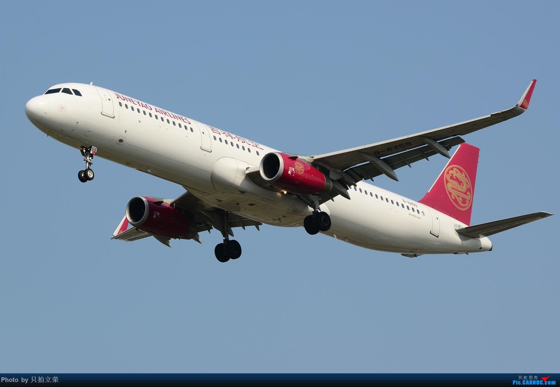 Re:[原创]湖南飞友会:黄花机场首拍飞行的青岛航空,另外好天气不可辜负多送几张好飞机 AIRBUS A321-200 B-8459 中国长沙黄花国际机场