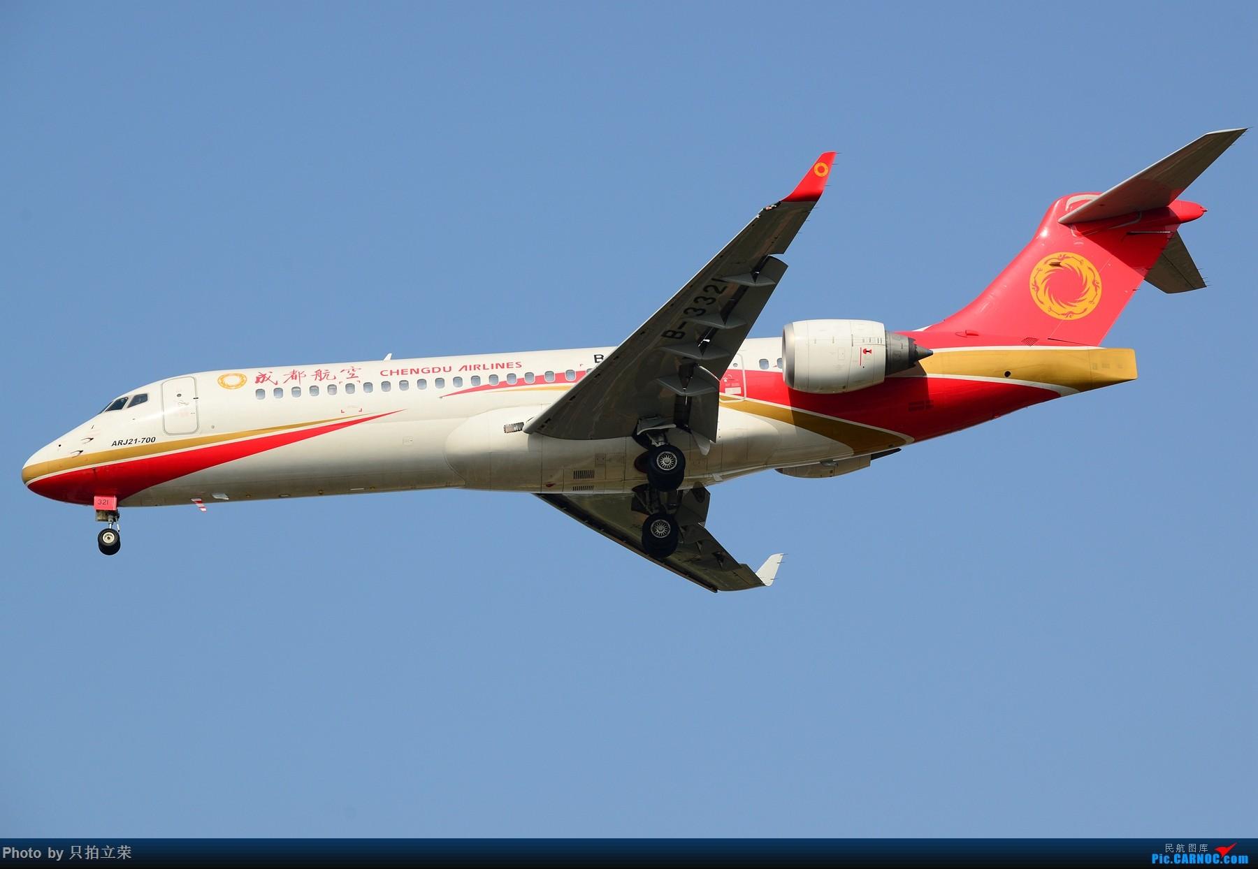 Re:[原创]湖南飞友会:黄花机场首拍飞行的青岛航空,另外还有ARJ21哦! COMAC ARJ21-700 B-3321 中国长沙黄花国际机场