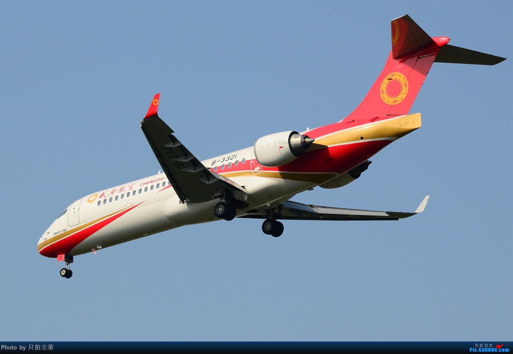 Re:[原创]湖南飞友会:黄花机场首拍飞行的青岛航空,另外好天气不可辜负多送几张好飞机 COMAC ARJ21-700 B-3321 中国长沙黄花国际机场