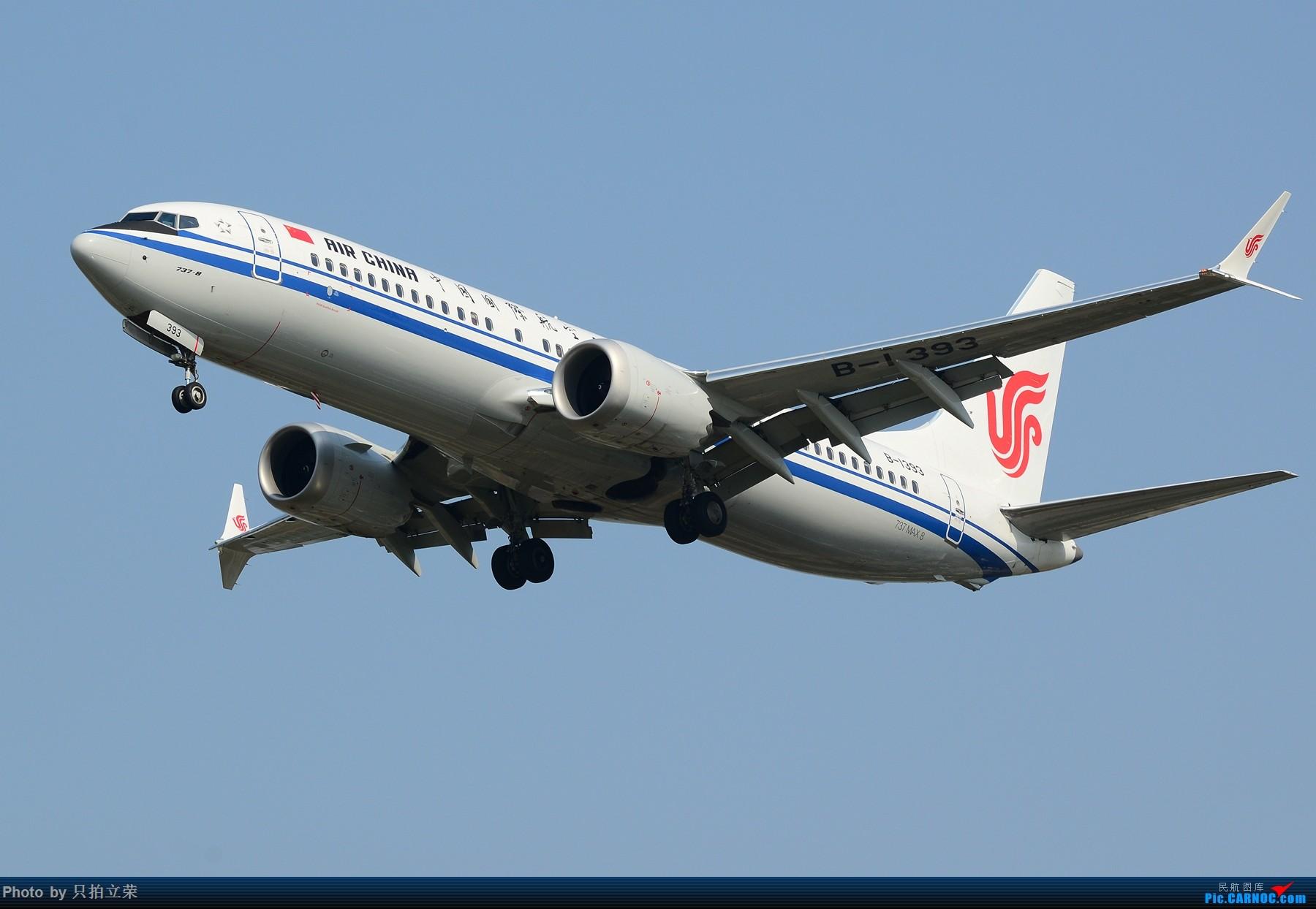 Re:湖南飞友会:黄花机场首拍飞行的青岛航空,另外好天气不可辜负多送几张好飞机 BOEING 737MAX-8 B-1393 中国长沙黄花国际机场