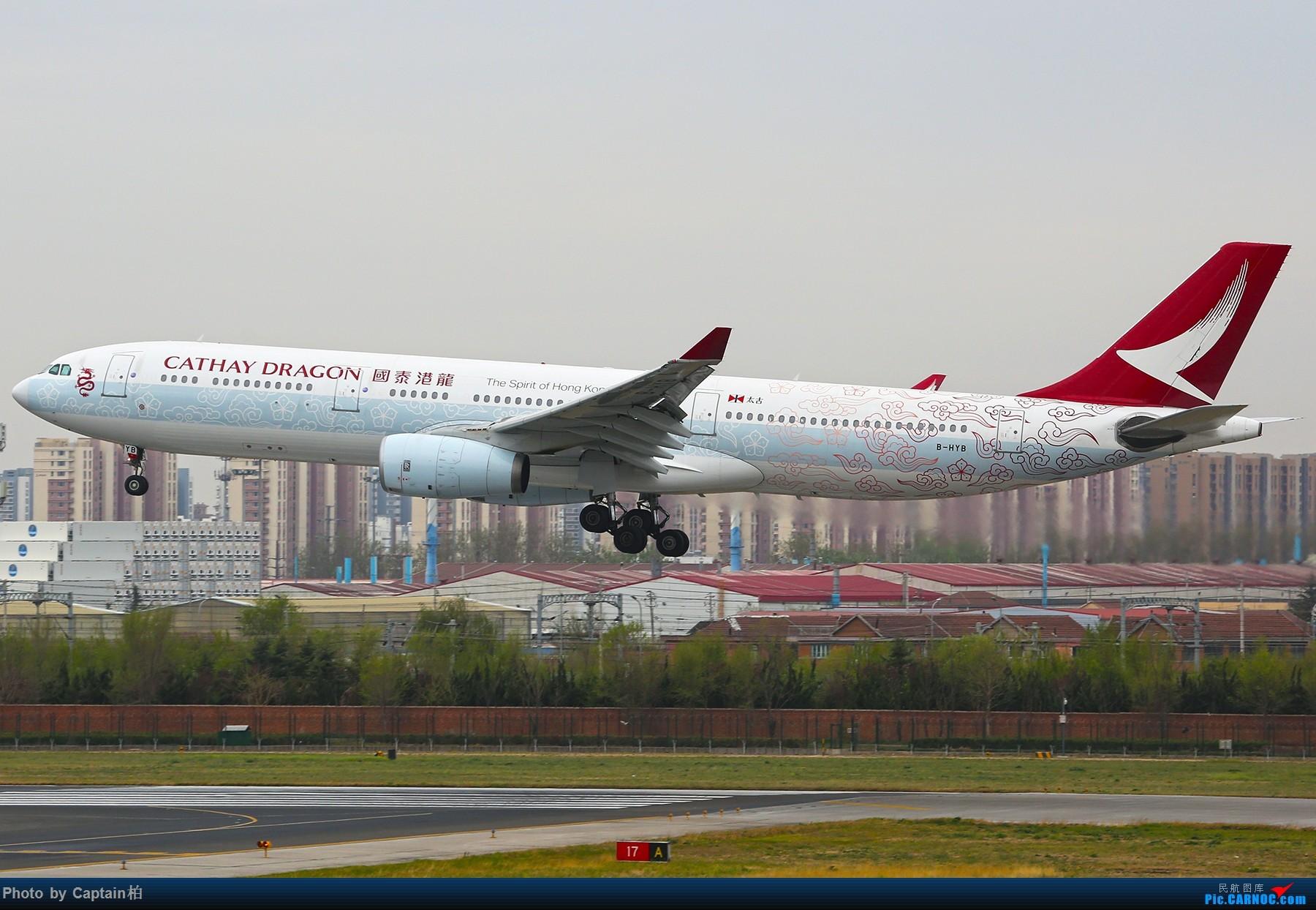 """Re:[原创]青岛流亭随拍(B-1356""""联合梦想号"""" B-HYB""""香港精神号"""" 及海南MAX8) AIRBUS A330-300 B-HYB 中国青岛流亭国际机场"""