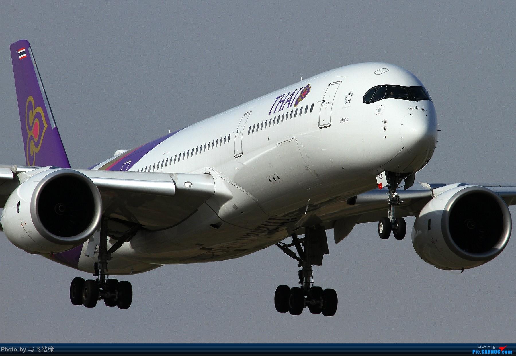 [原创]进近中的太美丽Airbus A350-900与Boeing 777-300ER特写! AIRBUS A350-900 HS-THC 中国北京首都国际机场