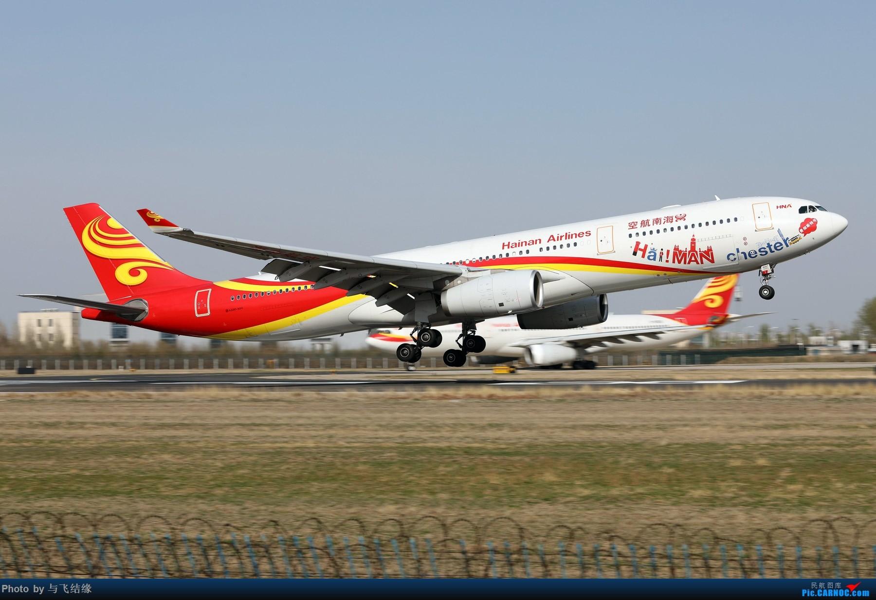 [原创]海南航空靓图几张! AIRBUS A330-300 B-8287 中国北京首都国际机场