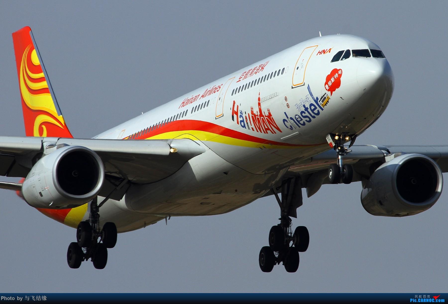 Re:[原创]海南航空靓图几张! AIRBUS A330-300 B-8287 中国北京首都国际机场