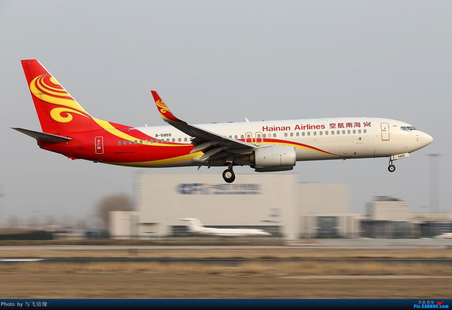 Re:[原创]海南航空靓图几张! BOEING 737-800 B-5855 中国北京首都国际机场