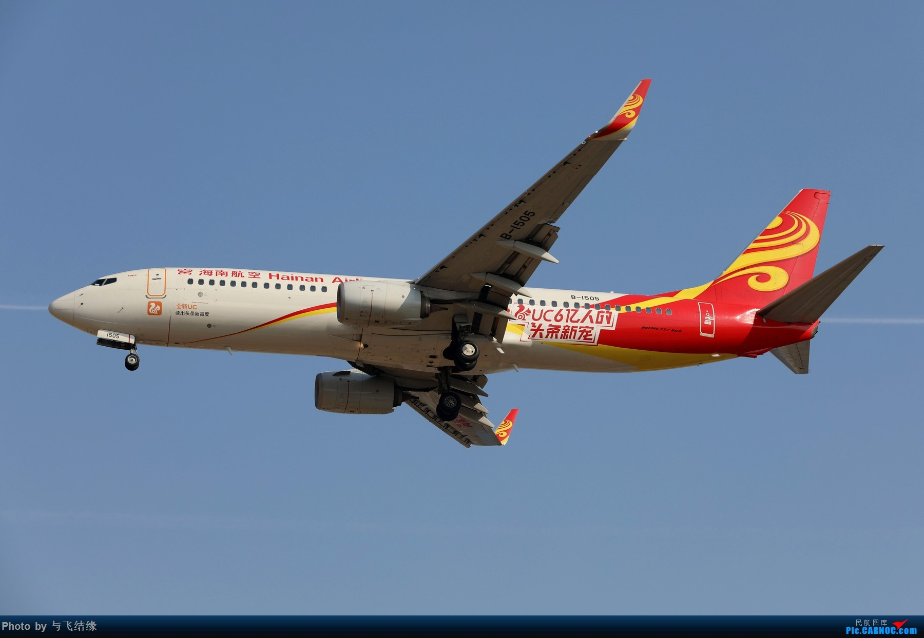 Re:[原创]海南航空靓图几张! BOEING 737-800 B-1505 中国北京首都国际机场