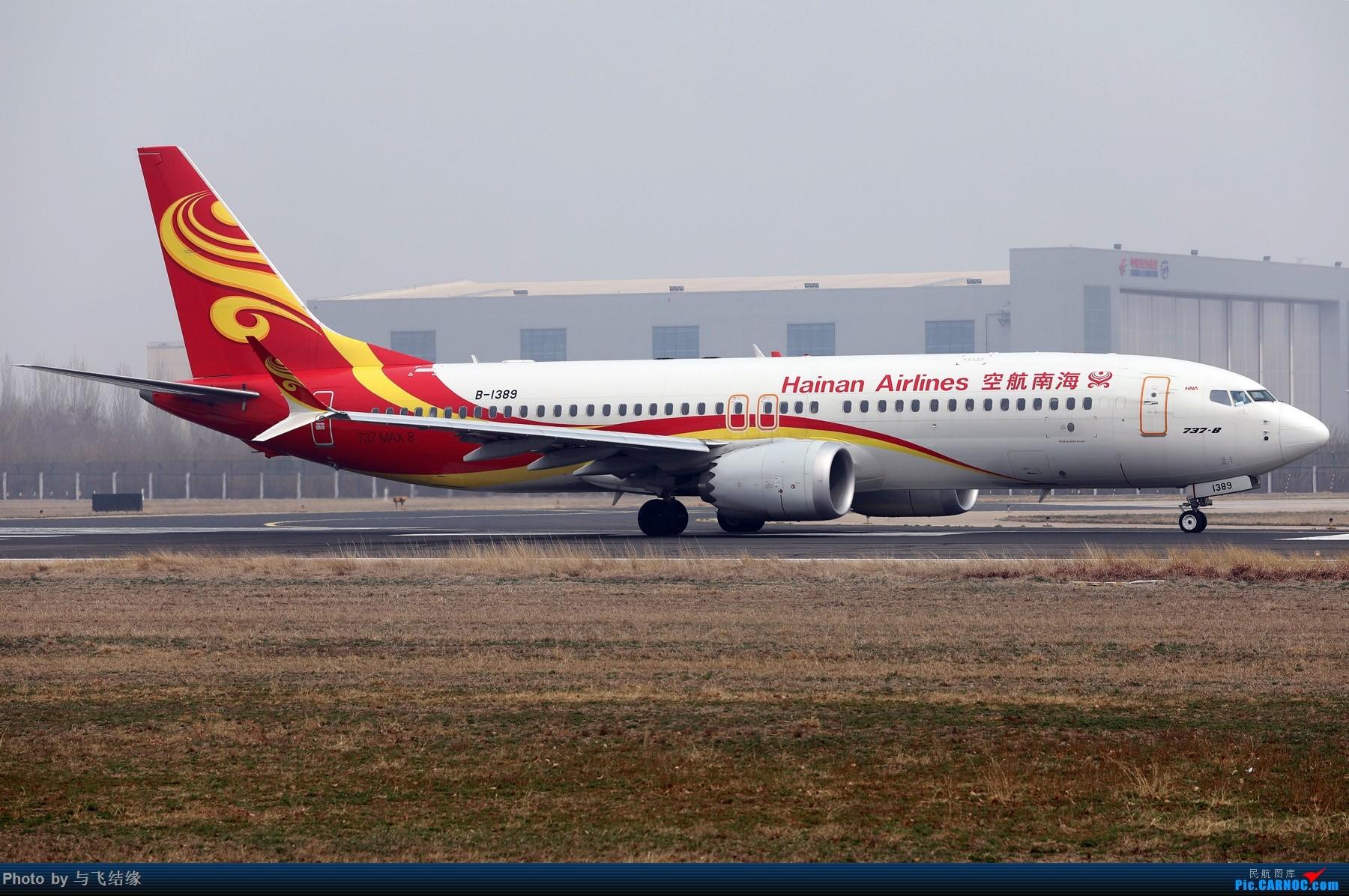 Re:[原创]海南航空靓图几张! BOEING 737MAX-8 B-1389 中国北京首都国际机场