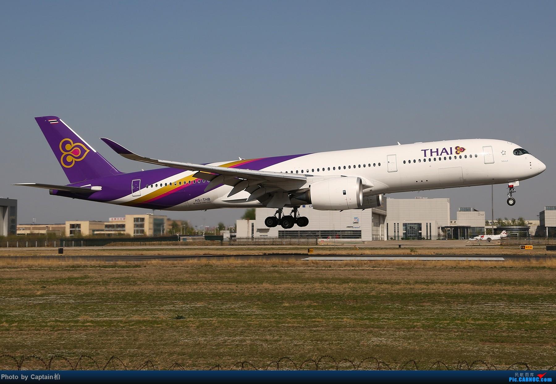 [原创]久违了!铁匠营 AIRBUS A350-900 HS-THB 中国北京首都国际机场