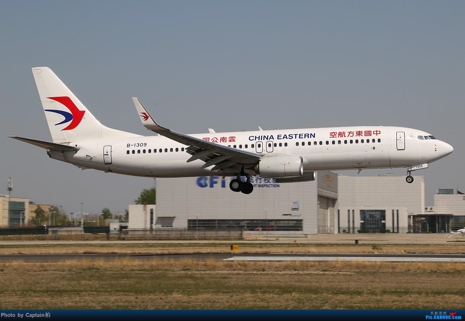 Re:[原创]久违了!铁匠营 BOEING 737-800 B-1309 中国北京首都国际机场