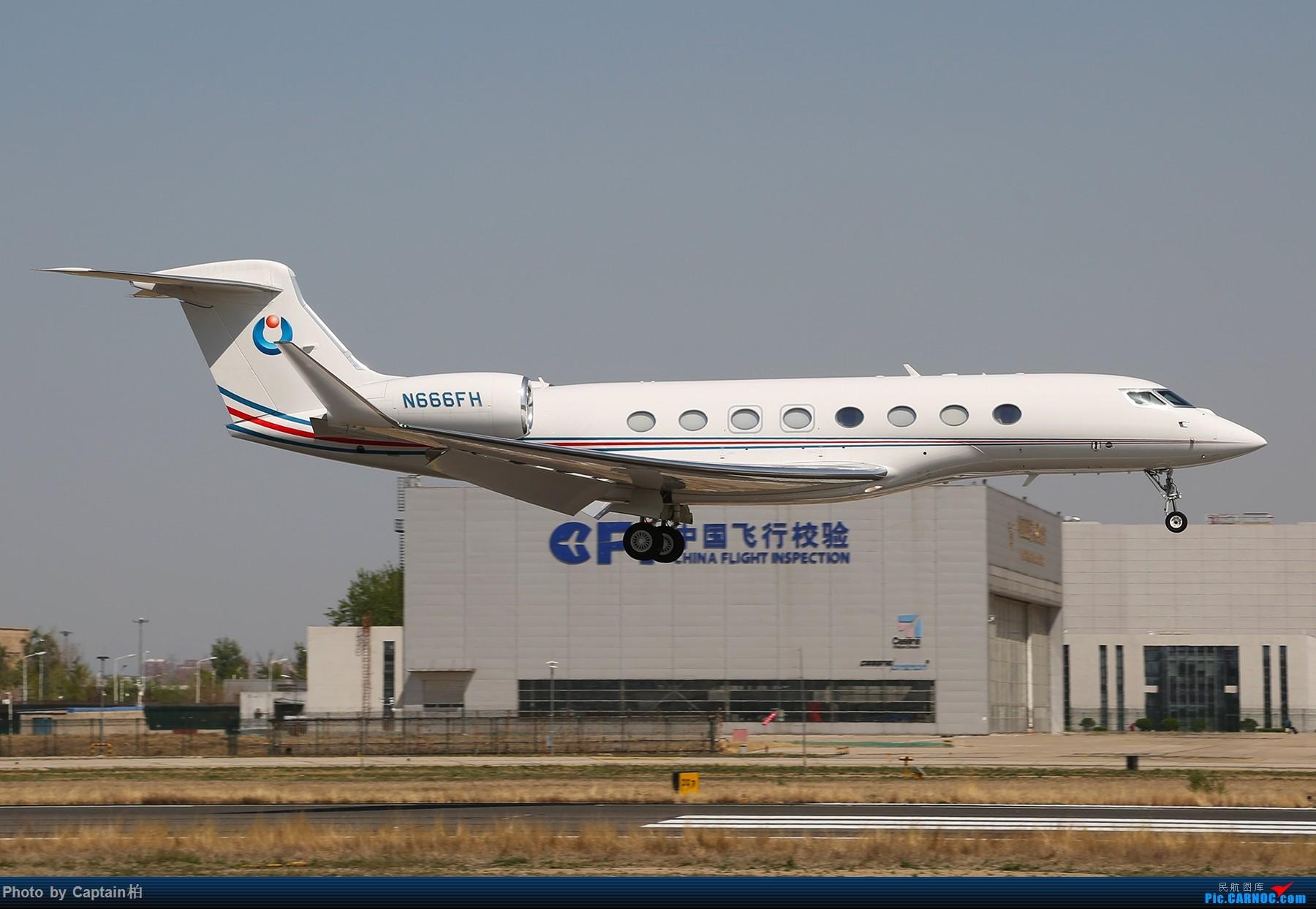 Re:[原创]久违了!铁匠营 GULFSTREAM G650 N666FH 中国北京首都国际机场