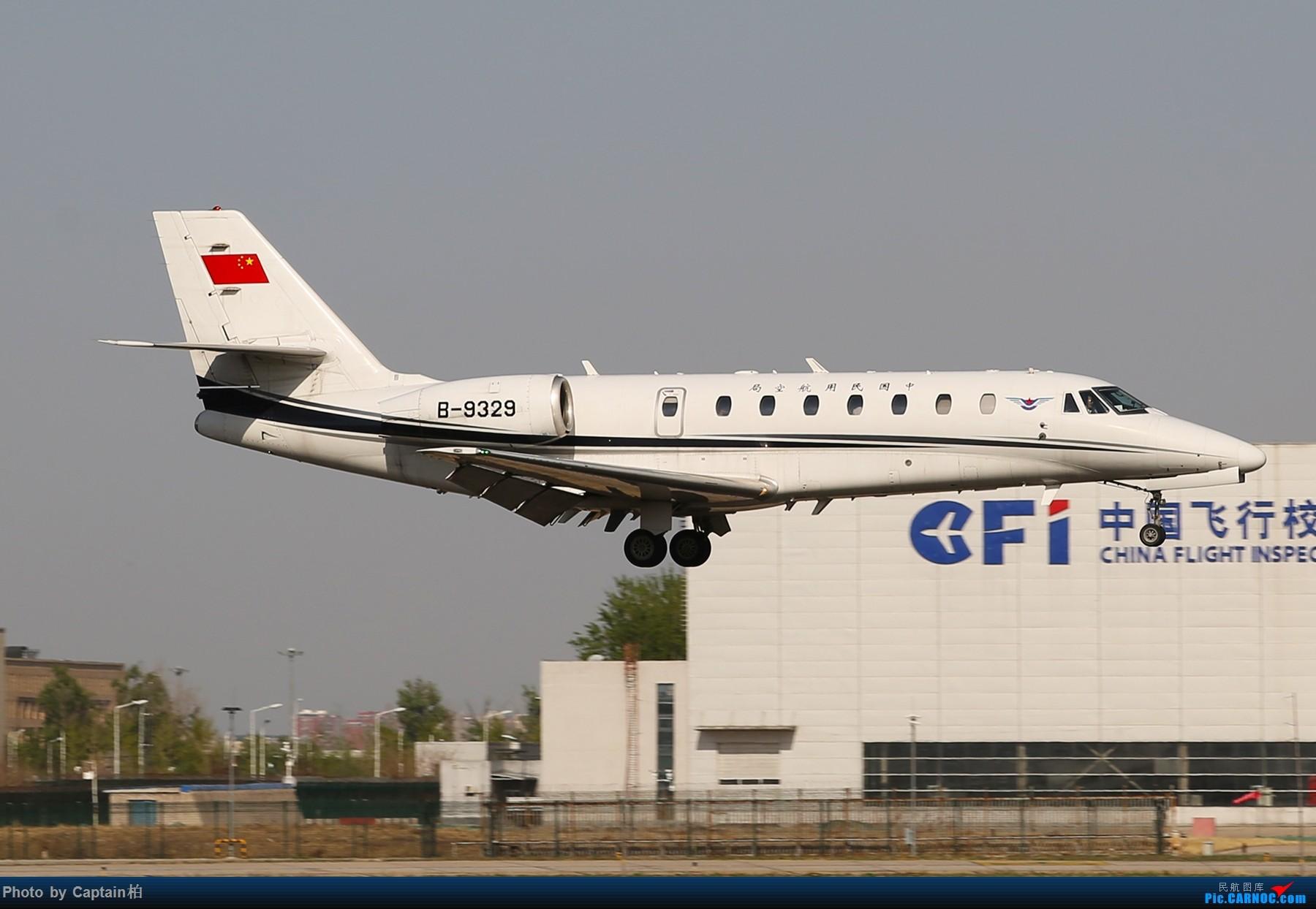 Re:[原创]久违了!铁匠营 CESSNA 680 B-9329 中国北京首都国际机场