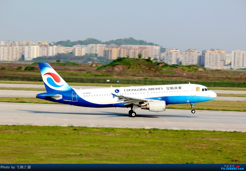 Re:[原创]CKG拍机(2018首战3跑,不为好货,只求过瘾) AIRBUS A320-200 B-6620 重庆江北国际机场