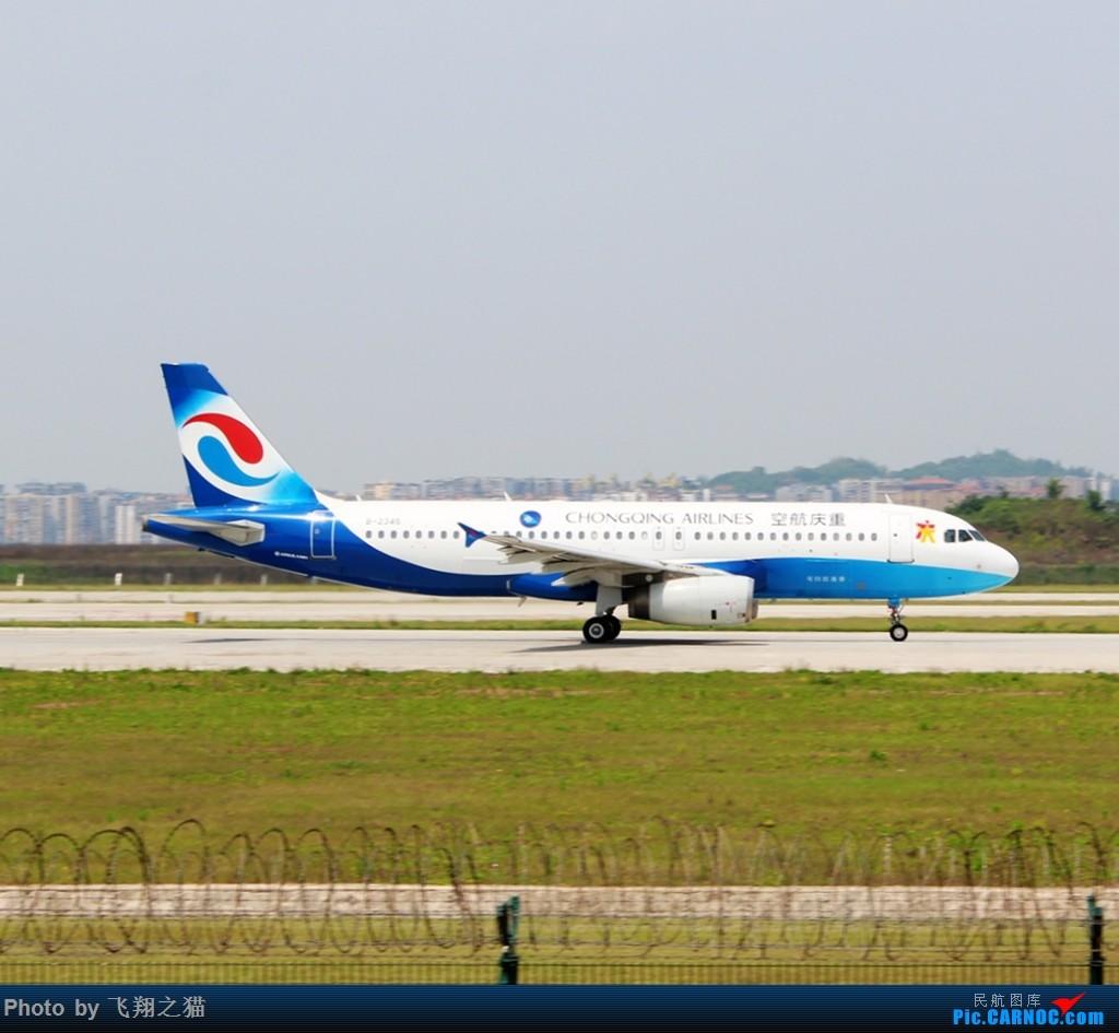 Re:[原创]CKG拍机(2018首战3跑,不为好货,只求过瘾) AIRBUS A320-200 B-2345 重庆江北国际机场