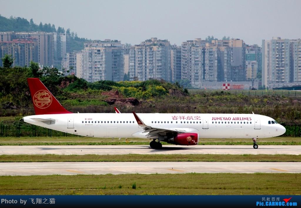 Re:[原创]CKG拍机(2018首战3跑,不为好货,只求过瘾) AIRBUS A321 B-1001 重庆江北国际机场