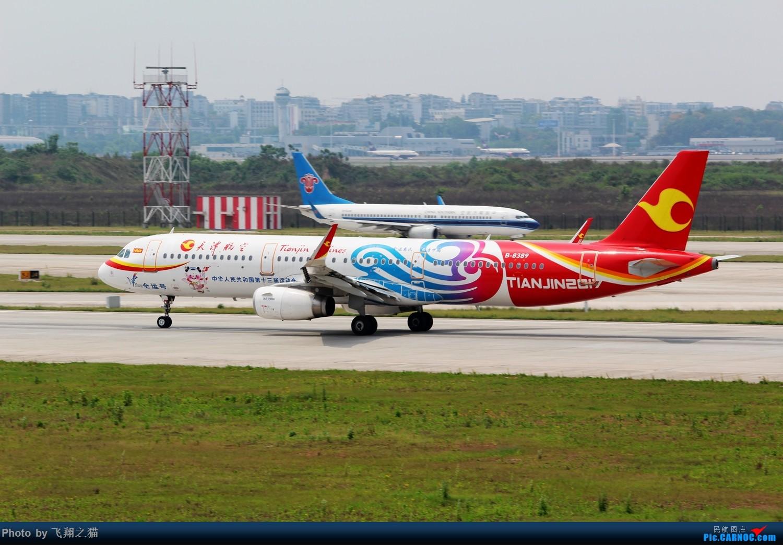 Re:[原创]CKG拍机(2018首战3跑,不为好货,只求过瘾) AIRBUS A321 B-8389 重庆江北国际机场