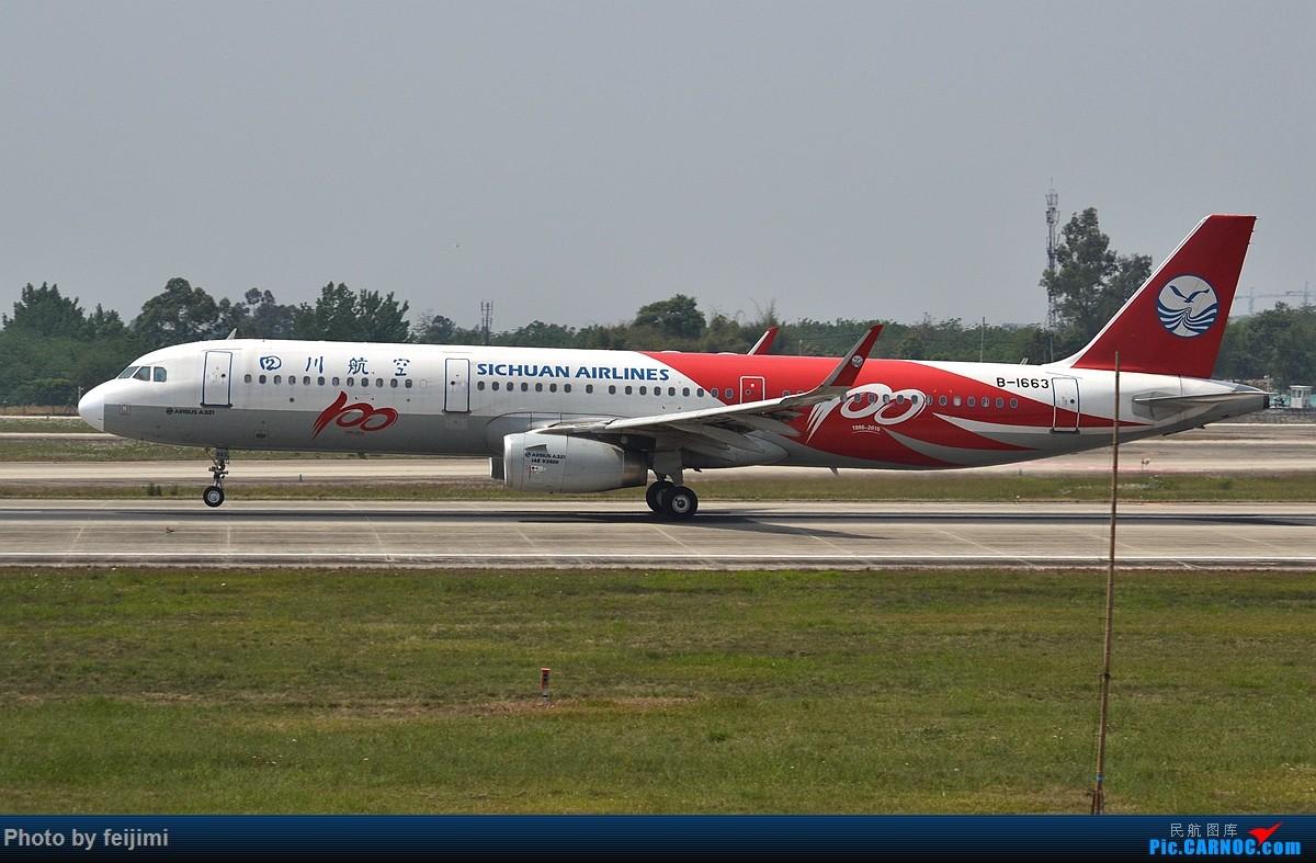 Re:[原创]【子安&拍机】五一假期 成卢兹 说走就走的拍机之旅 AIRBUS A321-200 B-1663 中国成都双流国际机场