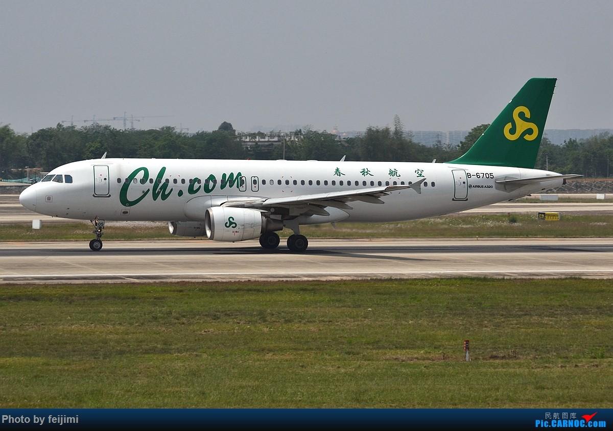 Re:[原创]【子安&拍机】五一假期 成卢兹 说走就走的拍机之旅 AIRBUS A320-200 B-6705 中国成都双流国际机场