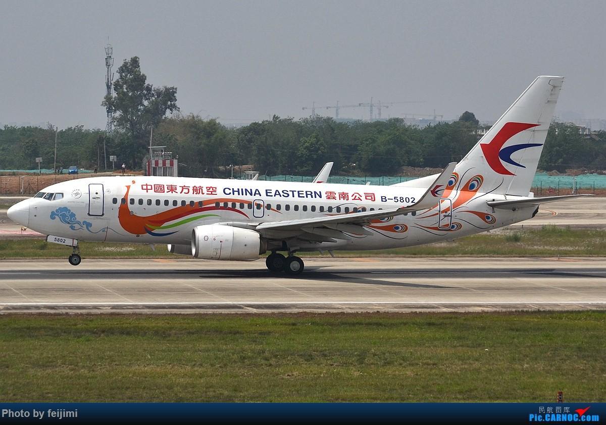 Re:[原创]【子安&拍机】五一假期 成卢兹 说走就走的拍机之旅 BOEING 737-700 B-5802 中国成都双流国际机场