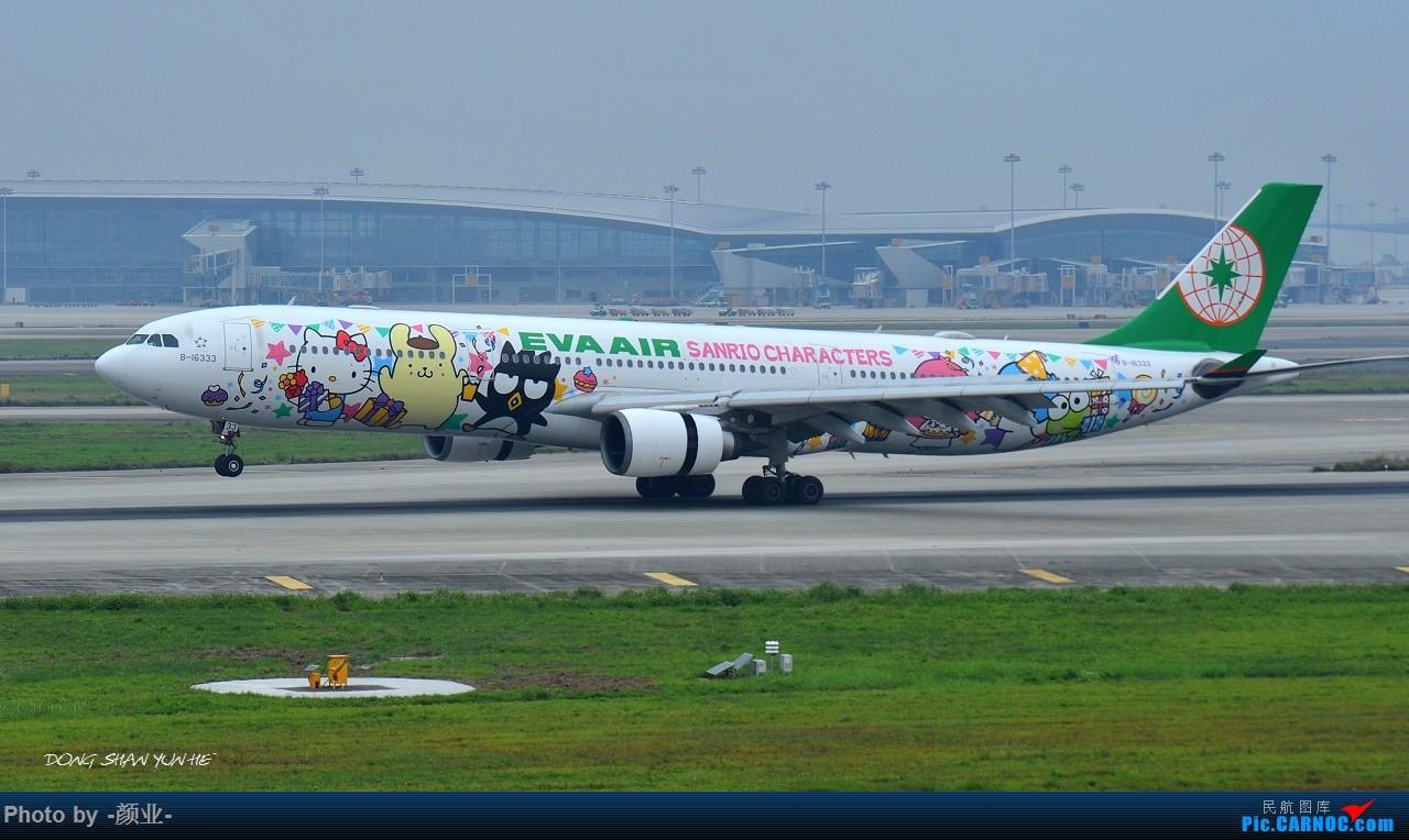 Re:[原创]走近飞机起降点(无尽创意) AIRBUS A330-300 B-16333 中国广州白云国际机场