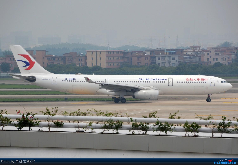 Re:[原创]欢迎南航首架波音787-9回家 AIRBUS A330-300 B-6085 中国广州白云国际机场