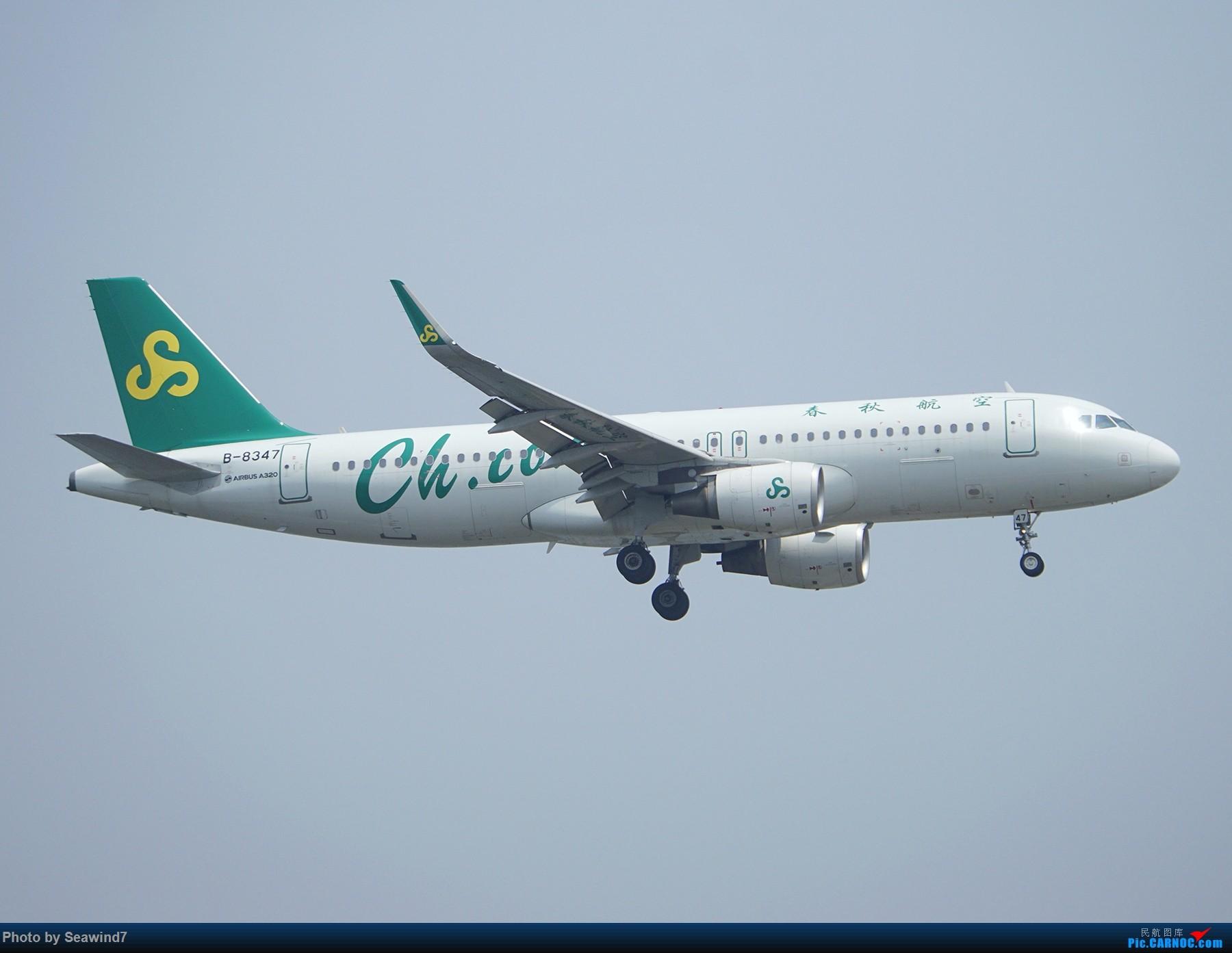 Re:[原创]新手的五一假期(含玩具总动员) AIRBUS A320-200 B-8347 中国上海虹桥国际机场