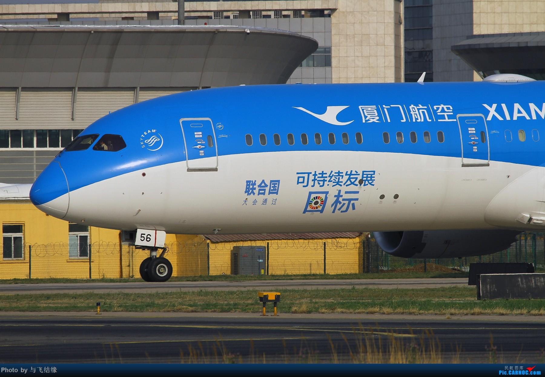 "Re:厦门航空联合国""可持续发展""彩绘boeing 787-9组图! BOEING 787-9 B-1356 中国北京首都国际机场"