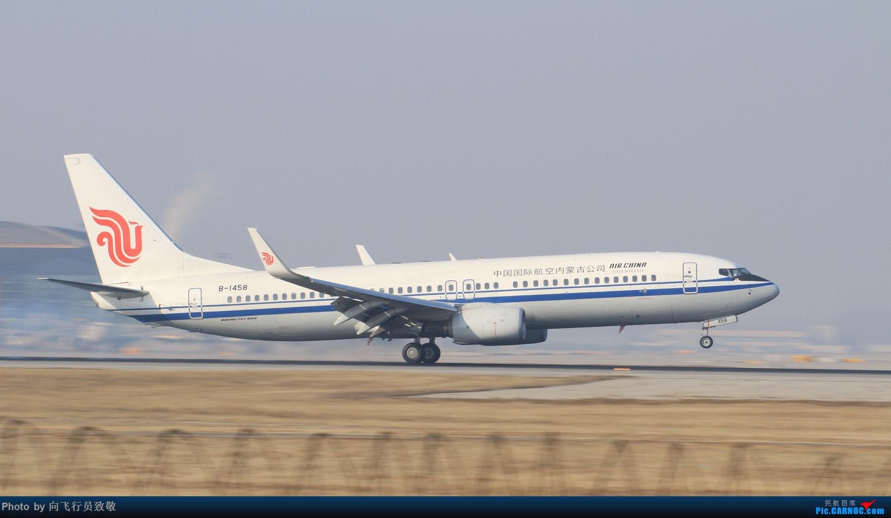Re:[原创]新手报到请多指教 BOEING 737-800 B-1458 北京首都机场