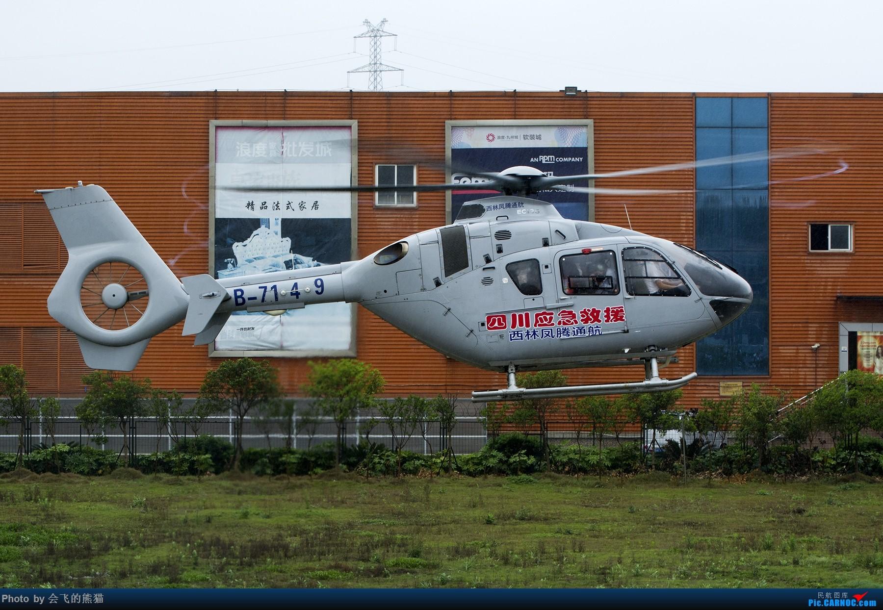 [原创]雨天 EUROCOPTER EC135T2 B-7149