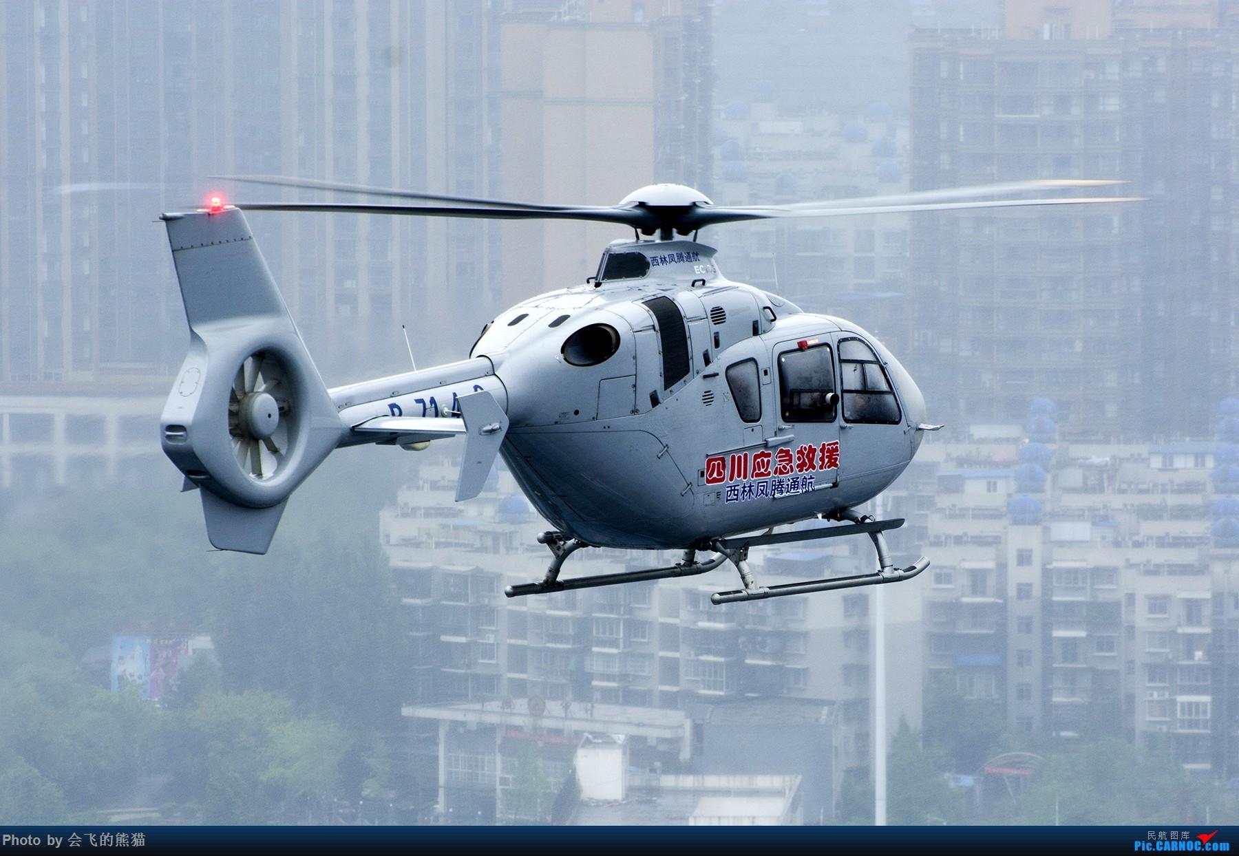 Re:[原创]雨天 EUROCOPTER EC135T2 B-7149