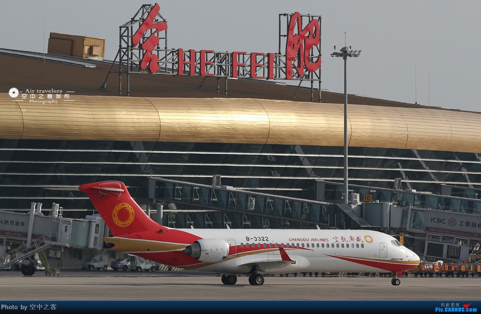 Re:[原创][合肥飞友会-霸都打机队 空中之客发布]实属罕见!阿娇新桥本场! COMAC ARJ21-700 B-3322 合肥新桥国际机场