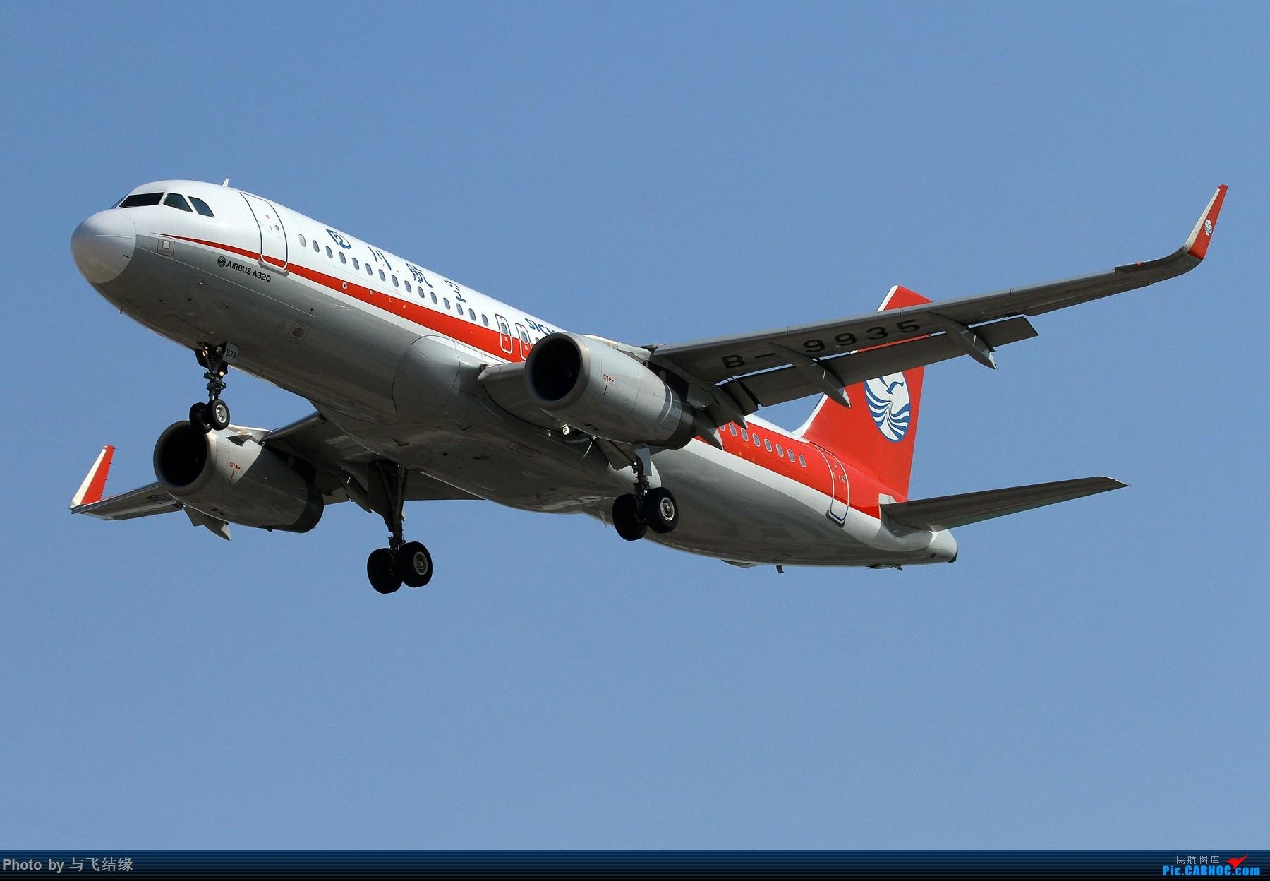 Re:[原创]今天这家公司是主角,是英雄。 AIRBUS A320-200 B-9935 中国北京首都国际机场