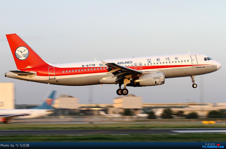 Re:[原创]今天这家公司是主角,是英雄。 AIRBUS A320-200 B-6778 中国北京首都国际机场