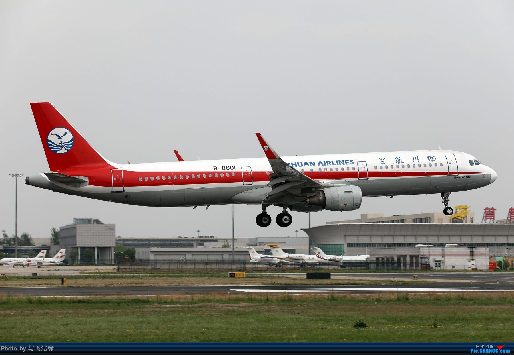 Re:[原创]今天这家公司是主角,是英雄。 AIRBUS A321-200 B-8601 中国北京首都国际机场