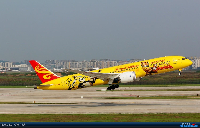 789re_re:ckg拍机(海航788和789在重庆)