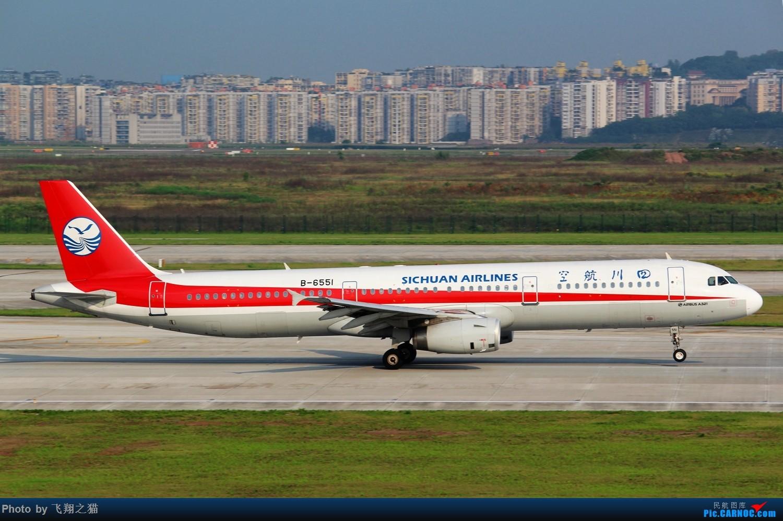Re:[原创]CKG拍机(打打卡,练练活) AIRBUS A321 B-6551 重庆江北国际机场