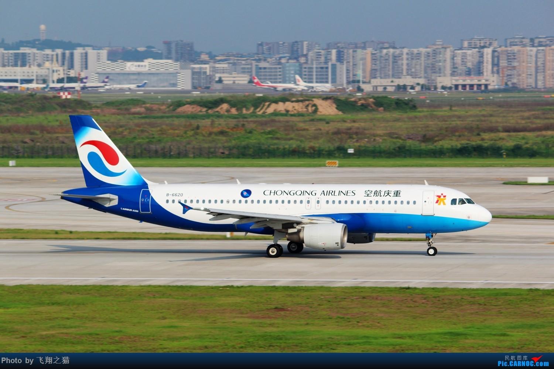 Re:[原创]CKG拍机(打打卡,练练活) AIRBUS A320-200 B-6620 重庆江北国际机场