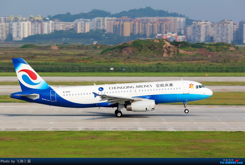Re:[原创]CKG拍机(打打卡,练练活) AIRBUS A320-200 B-1826 重庆江北国际机场