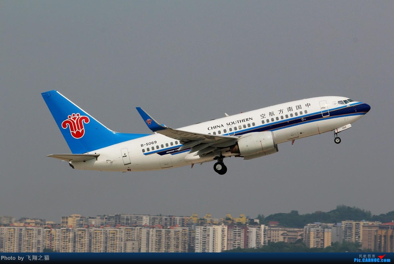 Re:[原创]CKG拍机(打打卡,练练活) BOEING 737-700 B-5069 重庆江北国际机场