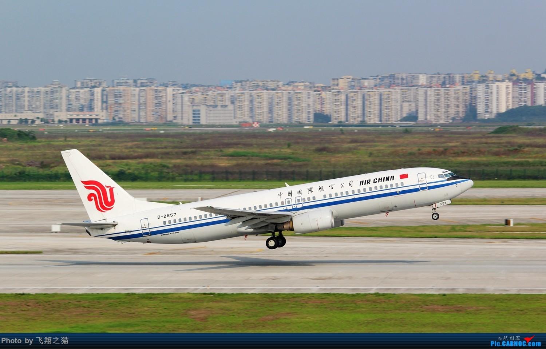 Re:[原创]CKG拍机(打打卡,练练活) BOEING 737-800 B-2657 重庆江北国际机场