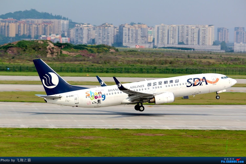 Re:[原创]CKG拍机(打打卡,练练活) BOEING 737-800 B-5351 重庆江北国际机场
