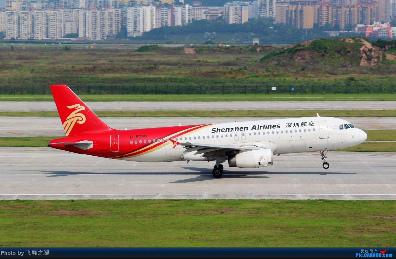 Re:[原创]CKG拍机(打打卡,练练活) AIRBUS A320-200 B-6740 重庆江北国际机场