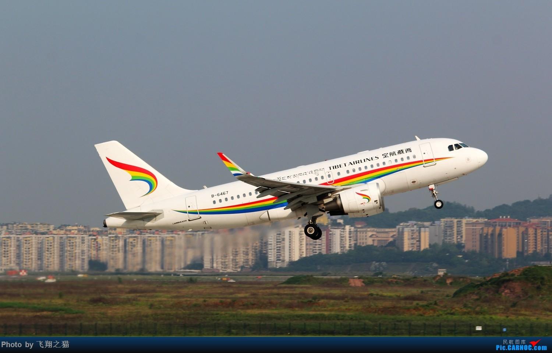 Re:[原创]CKG拍机(打打卡,练练活) AIRBUS A319 B-6467 重庆江北国际机场