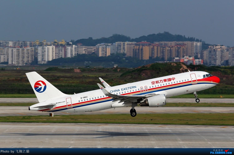 Re:[原创]CKG拍机(打打卡,练练活) AIRBUS A320-200 B-1862 重庆江北国际机场