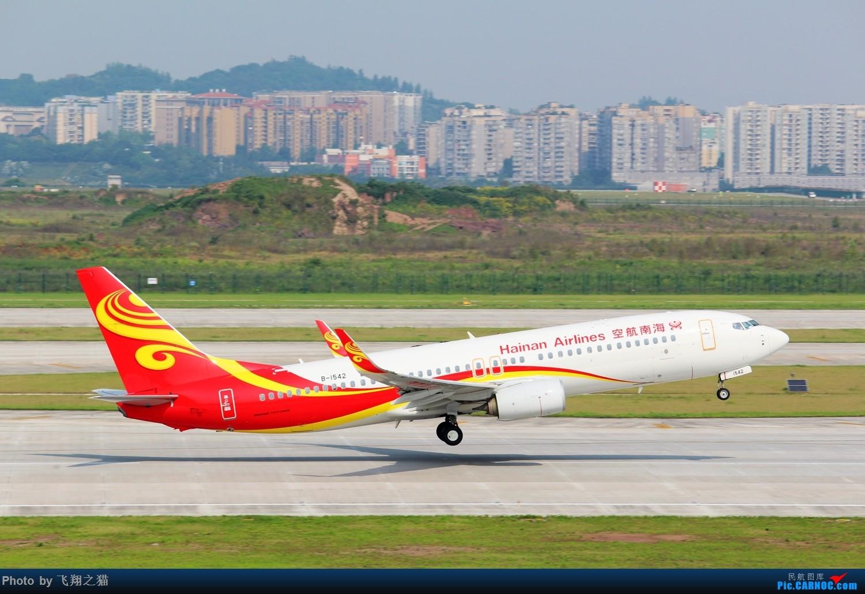 Re:[原创]CKG拍机(打打卡,练练活) BOEING 737-800 B-1542 重庆江北国际机场