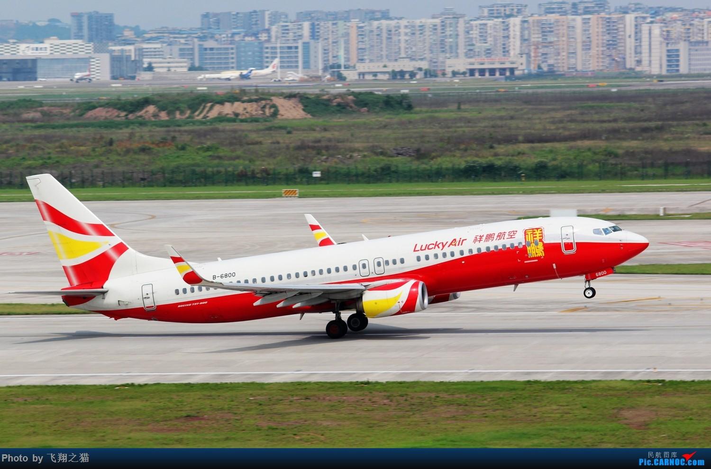 Re:[原创]CKG拍机(打打卡,练练活) BOEING 737-800 B-6800 重庆江北国际机场