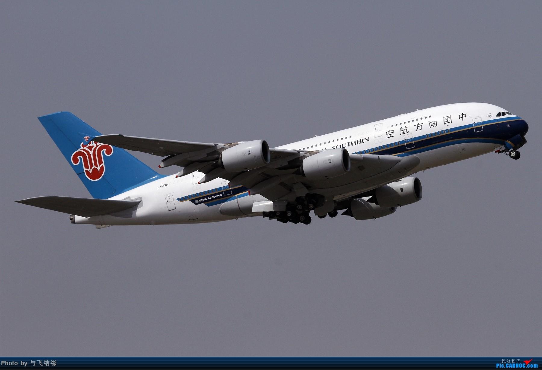 Re:[原创]中国南方航空专辑图一组! AIRBUS A380 B-6139 中国北京首都国际机场