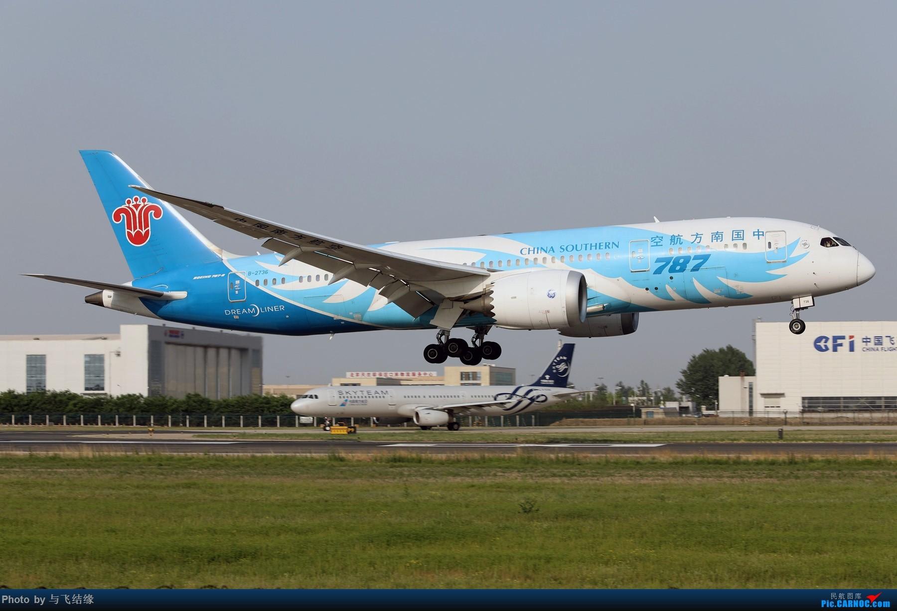 [原创]中国南方航空专辑图一组! BOEING 787-8 B-2736 中国北京首都国际机场