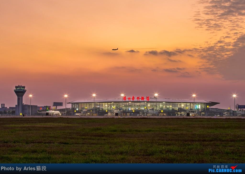 [原创]很久没来资源网发图了,扬州这几天上热门了,发点YTY这几年的图    中国扬州泰州机场