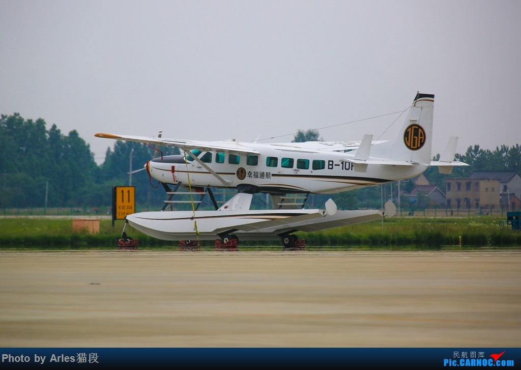 Re:[原创]很久没来资源网发图了,扬州这几天上热门了,发点YTY这几年的图 CESSNA 208B GRAND CARAVAN EX B-10FZ 中国扬州泰州机场